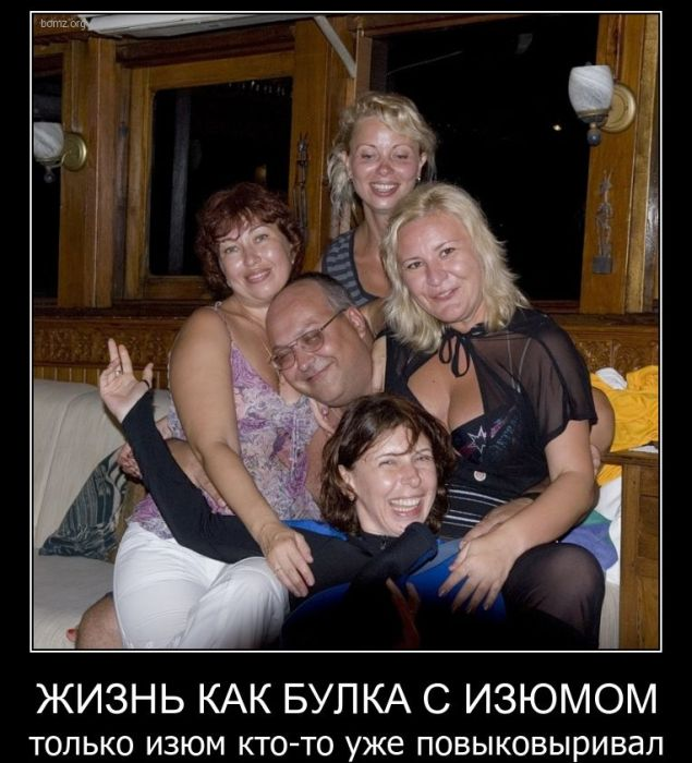 Демотиваторы (55 фото)