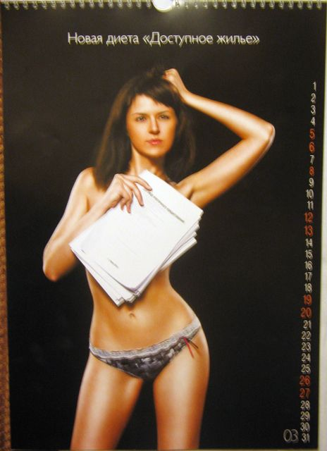 Омские девушки снялись для календаря (13 фото)