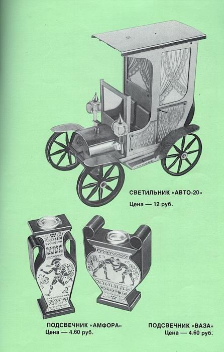 Каталог товаров народного потребления 1981 г. (51фото)