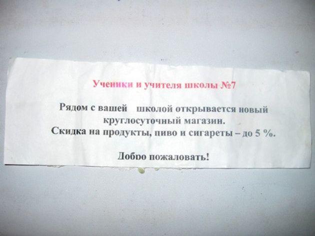 Школьникам скидки на сигареты и пиво (2 фото)