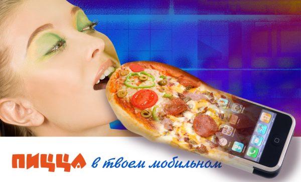 Как запихнуть пиццу в Iphone?
