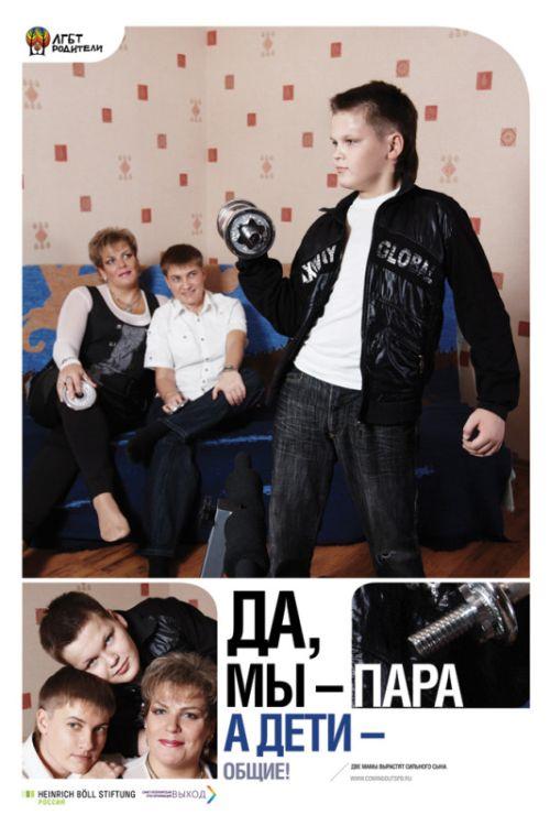 Однополые семьи в России (4 фото)