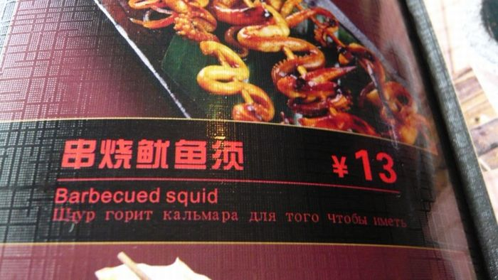 Смешное меню из китайского ресторана (25 фото)