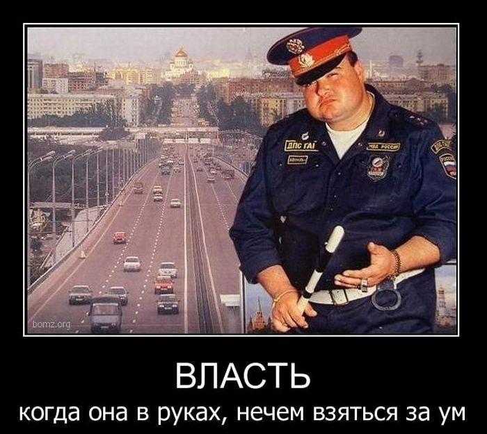 демотиватор о власти россии школу, затем