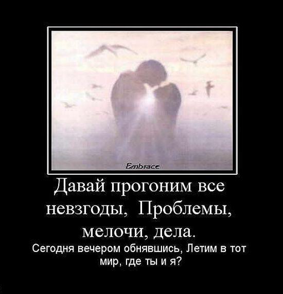 Демотиваторы про любовь (38 фото)