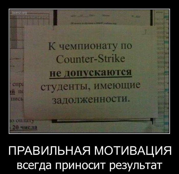 http://de.trinixy.ru/pics4/20110104/demotivatory_36.jpg