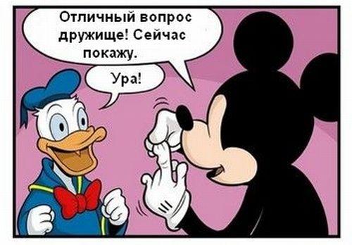Микки, а почему ты все время в перчатках? (4 картинки)
