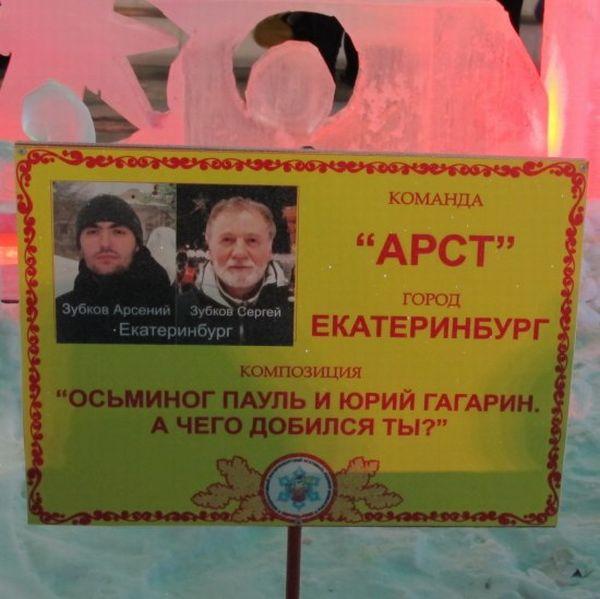 Осьминог Пауль и Юрий Гагарин (4 фото)
