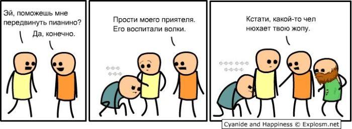 Смешные комиксы (44 фото)
