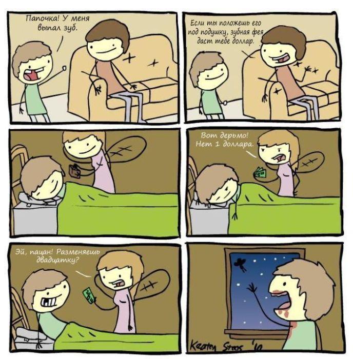 комиксы картинки: