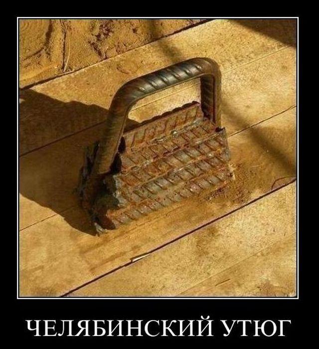 http://de.trinixy.ru/pics4/20110113/demotivatory_34.jpg