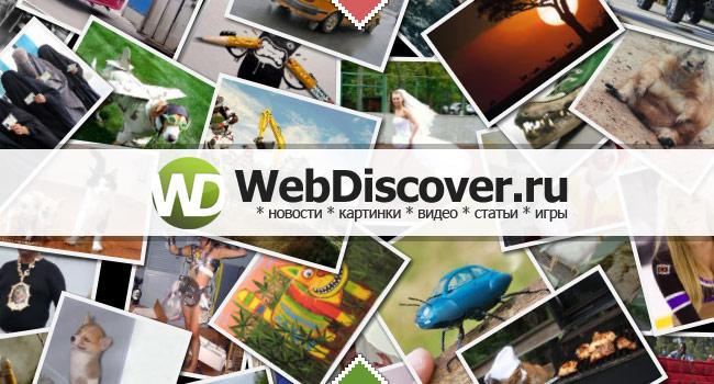 WebDiscover.ru - Выбирай и добавляй новости сам!