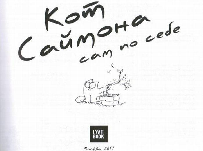 Книга Кот Саймона<br> сам по себе (58 картинок)