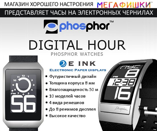 Часы с циферблатом из электронной бумаги E-Ink (28 фото)