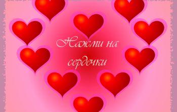 Флеш-валентинки (11 штук)