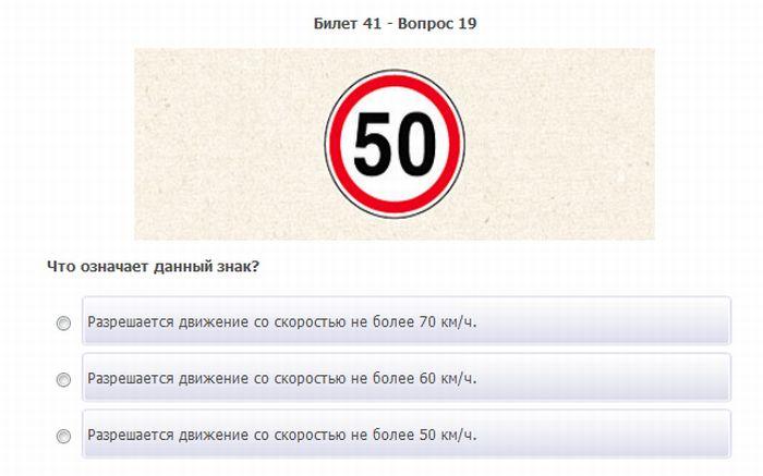 Забавные вопросы для экзамена в ГАИ (20 фото)