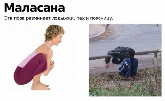Русская народная йога (11 фото)