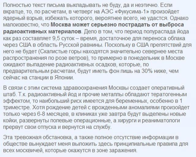 Москва в опасности! (3 картинки)