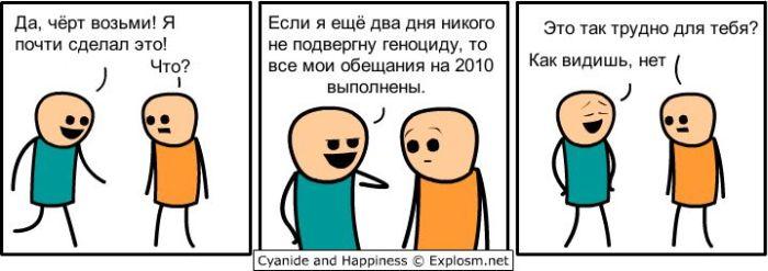 Черный юмор (89 фото)