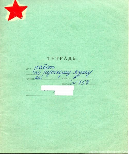 Советские школьные тетрадки (12 фото)