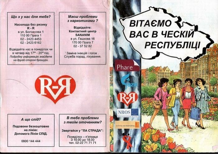 Учебник для украинских проституток (11 фото)