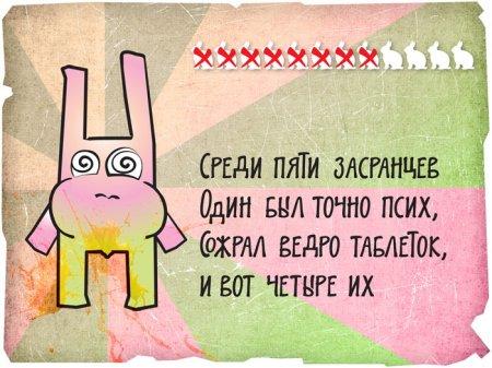 12 смелых зайцев (13 картинок)