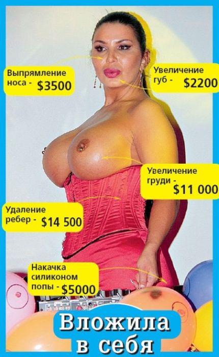 Ирэн Феррари - силиконовая женщина (20 фото) НЮ