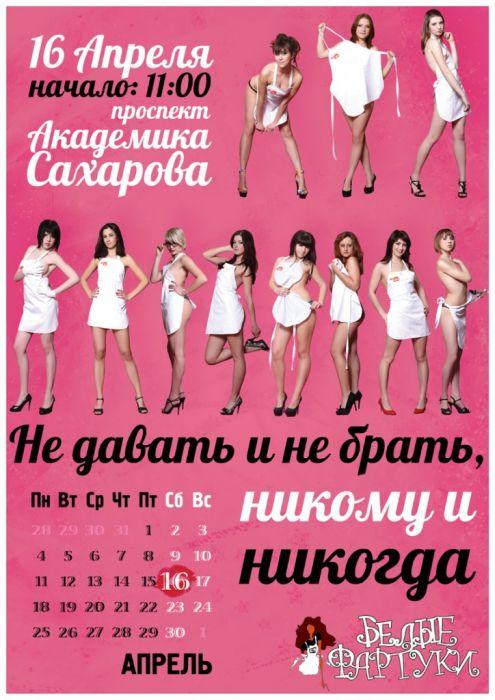 """Календарь """"Секс против коррупции"""" (13 фото)"""