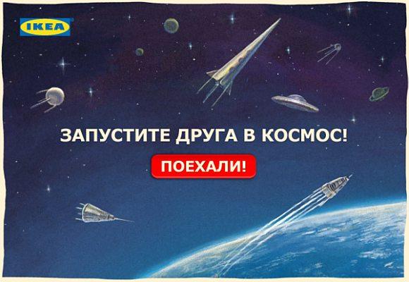 Поздравь друга с Днем космонавтики!