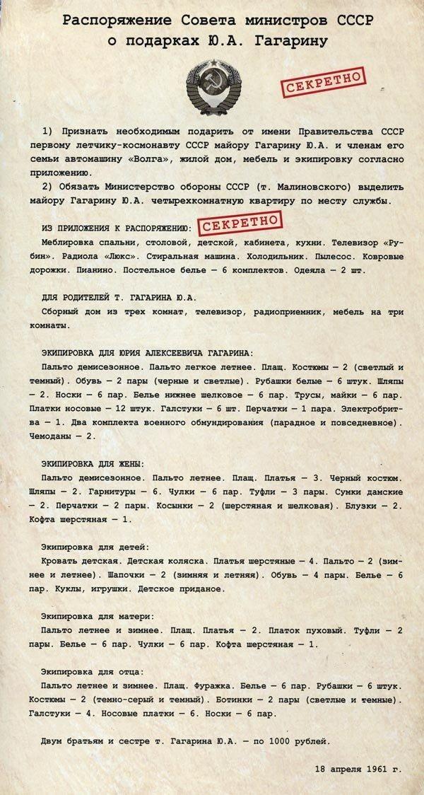 Распоряжение о подарках Юрию Гагарину (1 картинка)