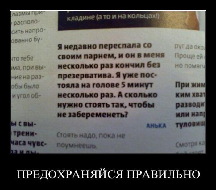 http://de.trinixy.ru/pics4/20110414/demotivatory_18.jpg