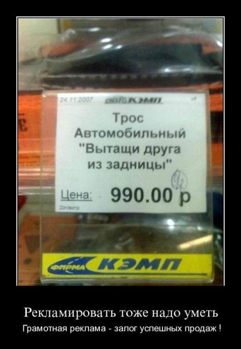 http://de.trinixy.ru/pics4/20110414/demotivatory_22.jpg
