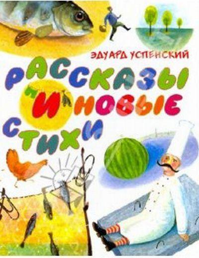 Эдуард Успенский про Интернет (5 картинок)