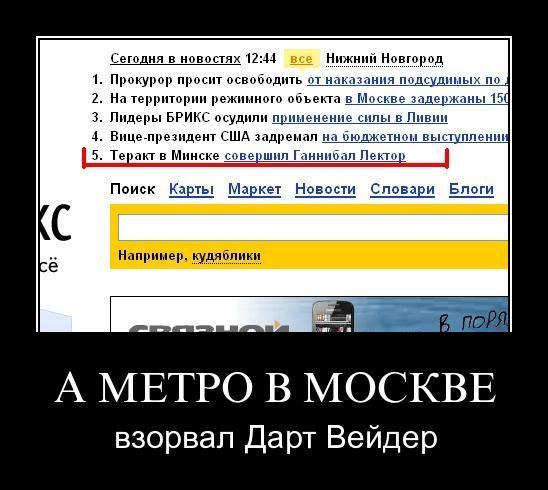http://de.trinixy.ru/pics4/20110415/demotivatory_24.jpg