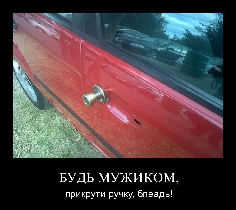 http://de.trinixy.ru/pics4/20110415/demotivatory_27.jpg