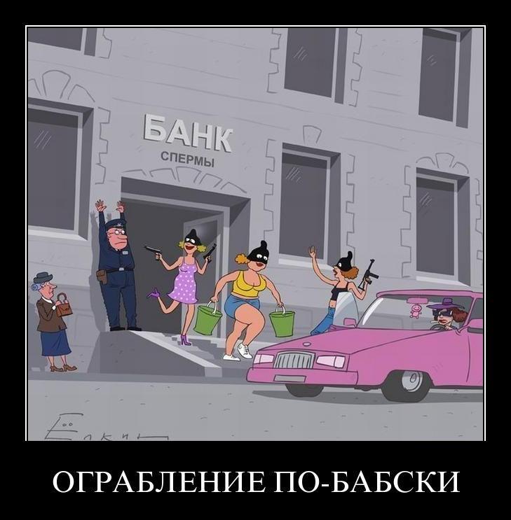 http://de.trinixy.ru/pics4/20110415/demotivatory_30.jpg