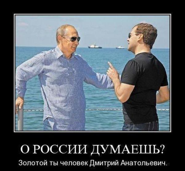 http://de.trinixy.ru/pics4/20110415/demotivatory_politic_05.jpg