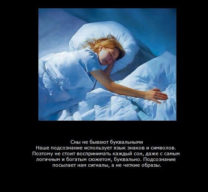 расчет сонник во сне слухи про меня можно создать