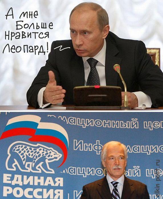 Политика в смешных картинках (42 картинок)