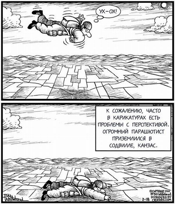 Анекдот Про Перспективу
