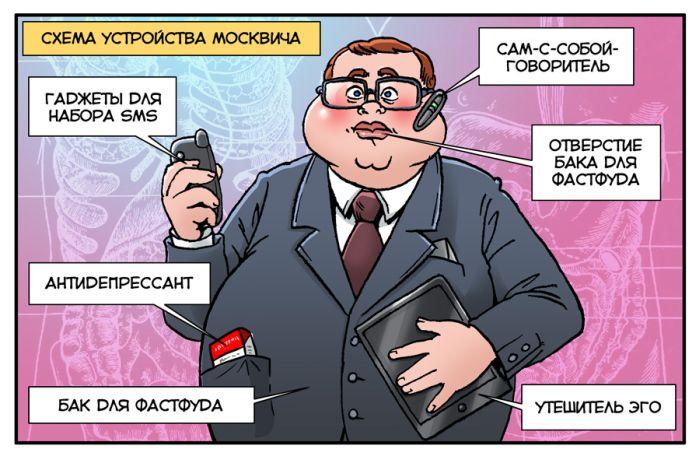 дизайн прикольные картинки москвичи они