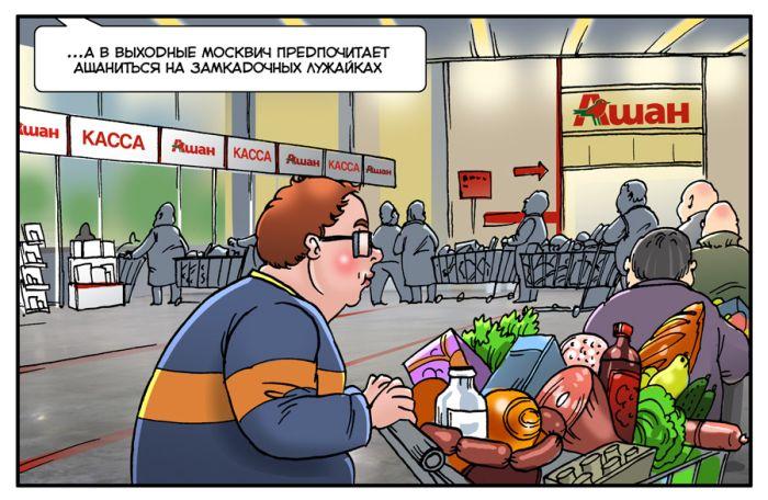 Московское сафари (16 картинок)