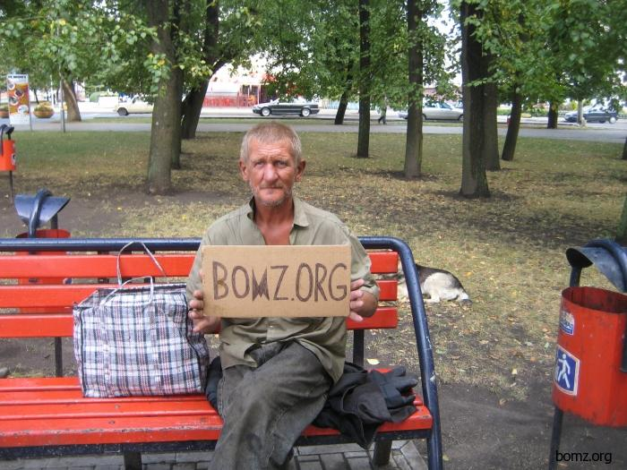 видео русский бомж