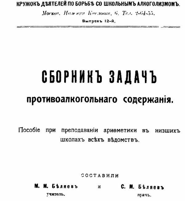 ������ �� ���������� 1914 ���� (7 ����)