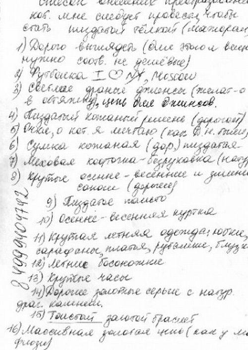 Как стать классной тёлкой-мажоркой (6 сканов)