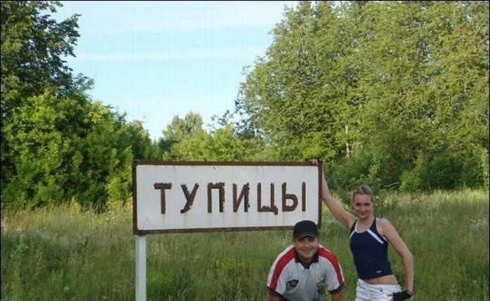 Подборка прикольных названий населенных пунктов.