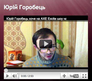Юрко Горобец, который так ненавидел Катю, все-таки попал на MTV!