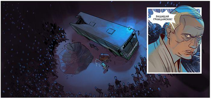 Комикс: «Конец света» (33 картинки)