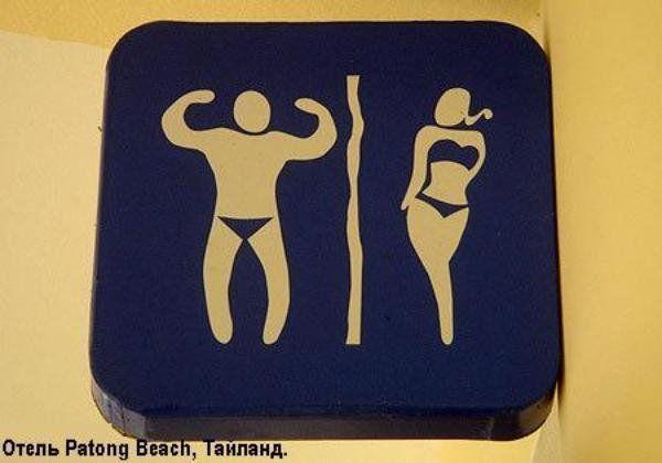 Забавные таблички WC из разных стран мира (49 фото)