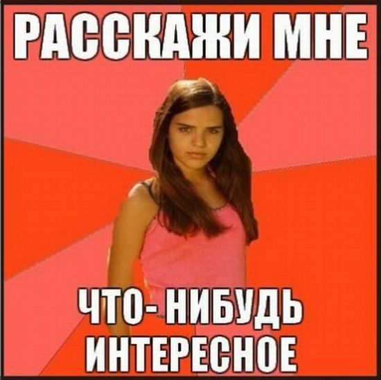 Фразы девушек (20 фото)